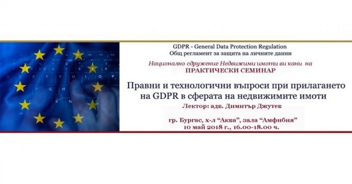"""Практически семинар """"GDPR в недвижимите имоти"""""""