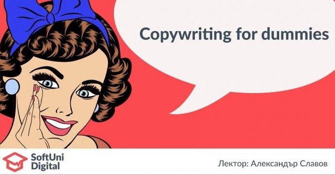 "Семинар ""Copywriting for dummies"""