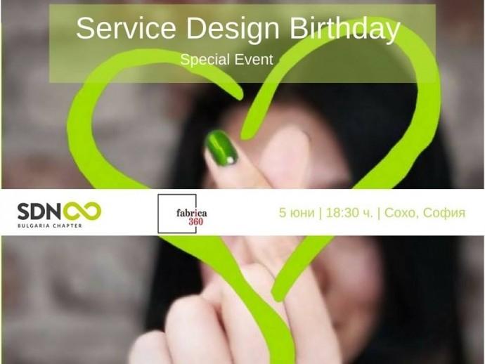 Дизайн мислене и дизайн на услуги – специално събитие