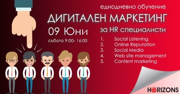 """Еднодневно обучение """"Дигитален маркетинг за HR професионалисти"""""""