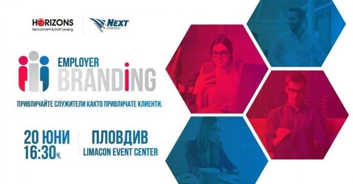 """Събитие """"Employer Branding – привличайте служители като клиенти"""""""