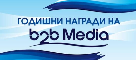 Годишни награди b2b Media Annual Awards 2018