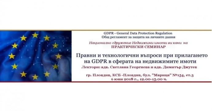 GDPR практически семинар в Пловдив