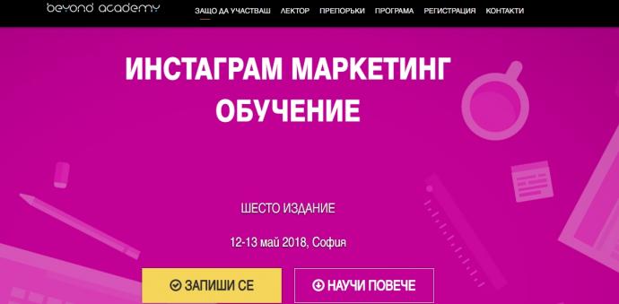 """Обучение """"ИНСТАГРАМ МАРКЕТИНГ"""""""