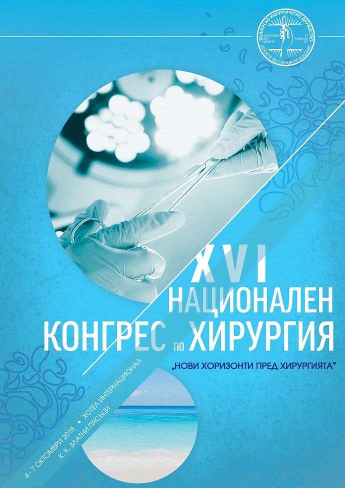 """XVI Национален конгрес по Хирургия с международно участие """"Нови хоризонти пред хирургията"""""""