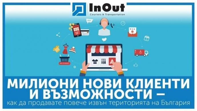 """Събитие """"Как да продаваме онлайн в чужбина? Инаут Трейд"""""""