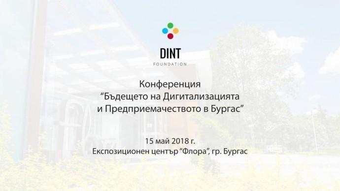 """Конференция """"Бъдещето на Дигитализацията и Предприемачеството в Бургас"""""""