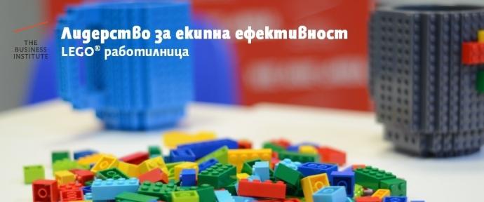 Лидерство за екипна ефективност – LEGO® работилница