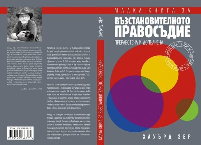 """Представяне на """"Малка книга за възстановителното правосъдие. Преработена и допълнена"""" от Хауърд Зер"""