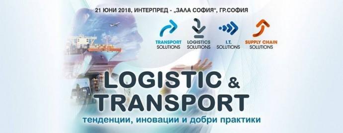 "Форум ""Logistics & Transport – тенденции, иновации и добри практики"""