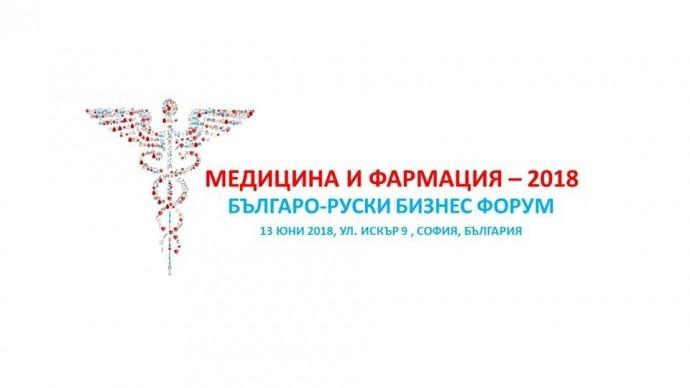 """Българо-руски Бизнес Форум """"Медицина и фармация – 2018"""""""