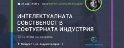"""Събитие """"Интелектуалната собственост в софтуерната индустрия: Стратегии за закрила"""""""