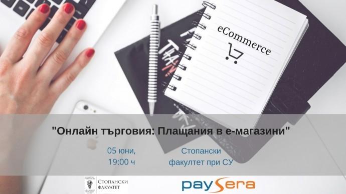 """Безплатен семинар """"Онлайн търговия: Плащания в е-магазини"""""""