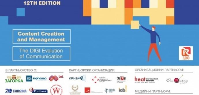 """PR Фестивал 2018 """"Създаване и управление на съдържание: Дигиталната еволюция на комуникациите"""""""
