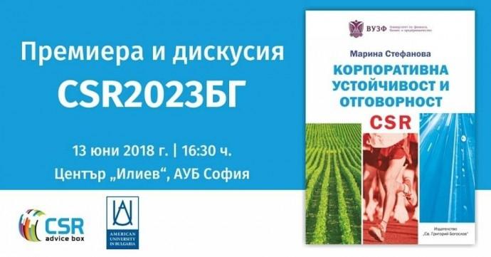 Премиера и дискусия CSR2023БГ