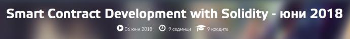 """Курс """"Smart Contract Development with Solidity"""""""