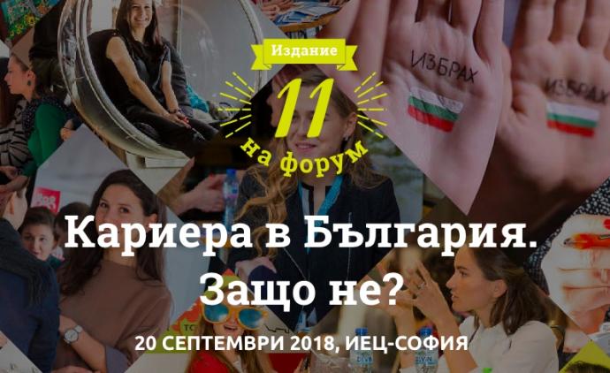 """Форум """"Кариера в България. Защо не?"""""""