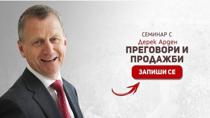 """Семинар """"Преговори и Продажби"""" с Дерек Арден"""