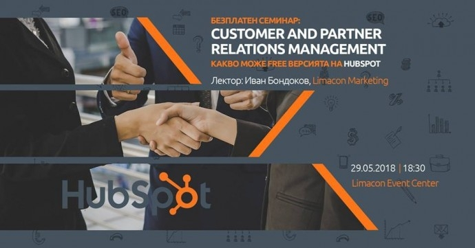 "Семинар ""Customer and Partner Relations Management"""