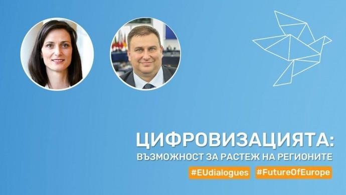 """Граждански диалог """"Цифровизацията – възможност за растеж на регионите"""""""