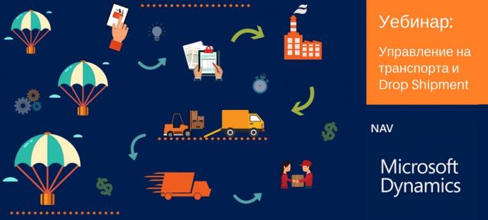 """Уебинар """"Управление на транспорта и Drop Shipment в Microsoft Dynamics NAV"""""""