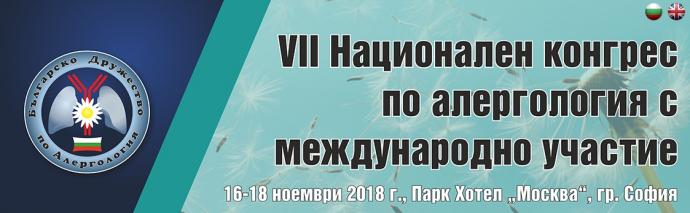 VII Национален конгрес по Алергология с международно участие