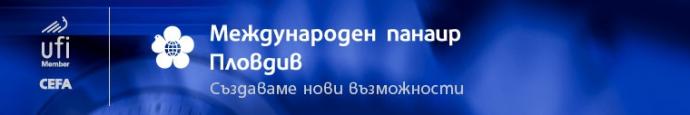 Международна изложба за технологии и управление на водите