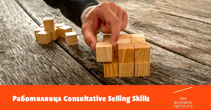 Consultative Selling Skills Workshop