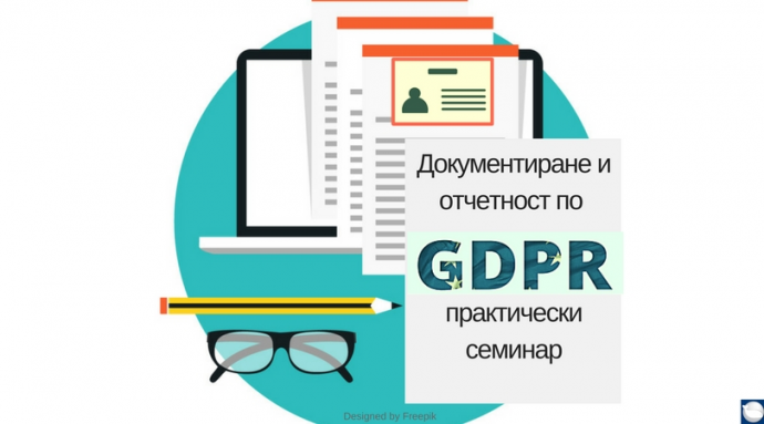 """Семинар """"Документиране и отчетност по GDPR"""""""