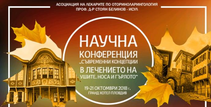 """Научна конференция """"Съвременни концепции в лечението на ушите, носа и гърлото"""""""