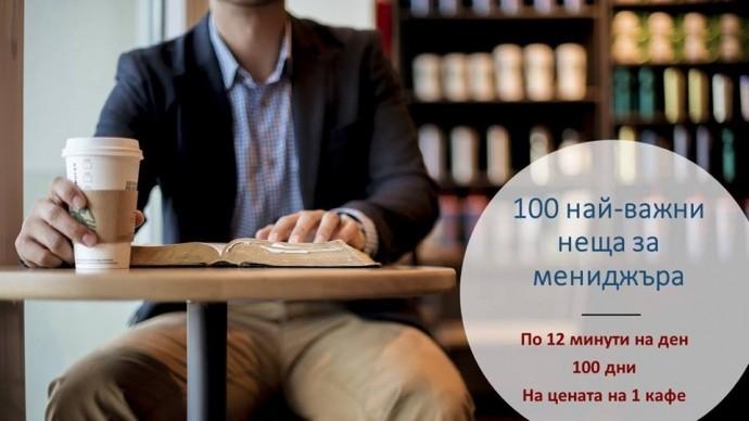 """Дистанционен курс """"100 дни на Мениджъра"""""""