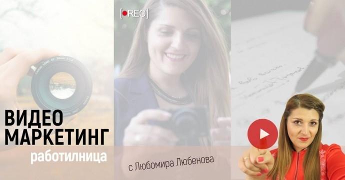 """Обучение """"Практически видео маркетинг с Любомира Любенова"""""""