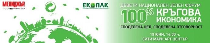 9-ти Национален Зелен Форум