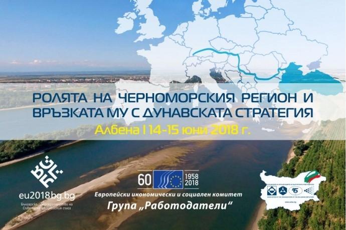 """Конференция """"Ролята и значението на Черноморския регион и връзката му с Дунавската стратегия"""""""