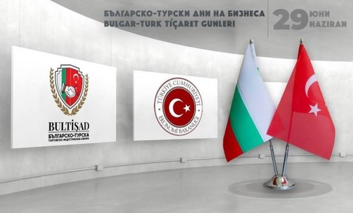 Българско-турски дни на бизнеса