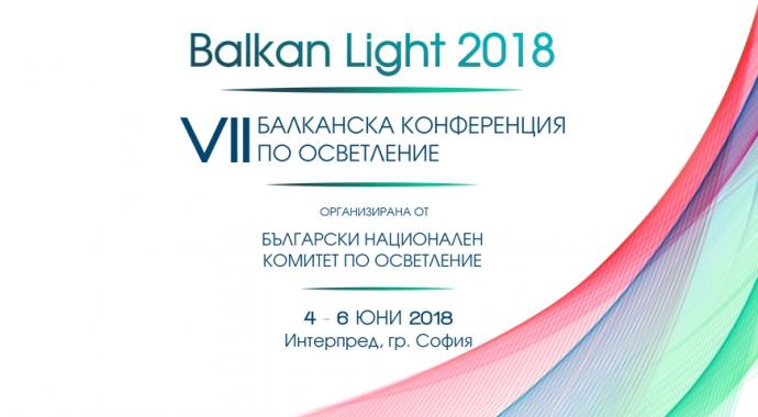 VII Балканска конференция по осветление – BALKAN LIGHT 2018
