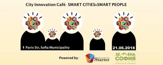 """Събитие """"City Innovation Café 4"""""""