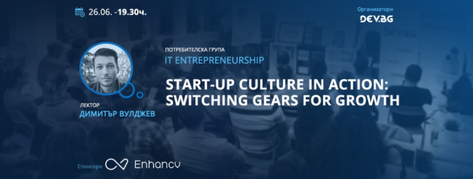 "Събитие ""IT Entrepreneurship: Start-up Culture in Action: Switching Gears for Growth"""