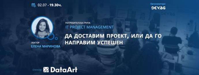 """Събитие """"IT Project Management: Да доставим проект, или да го направим успешен"""""""