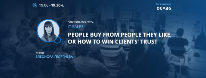 "Събитие ""IT Sales: People buy from people they like, or how to win clients' trust"""
