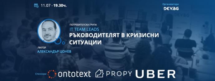 """Събитие """"IT Team Leads: Ръководителят в кризисни ситуации"""""""