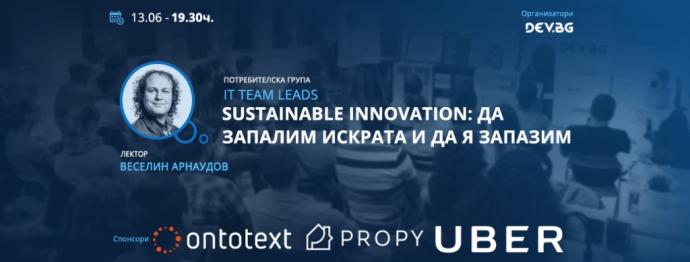 "Събитие ""IT Team Leads: Sustainable Innovation: Да запалим искрата и да я запазим"""