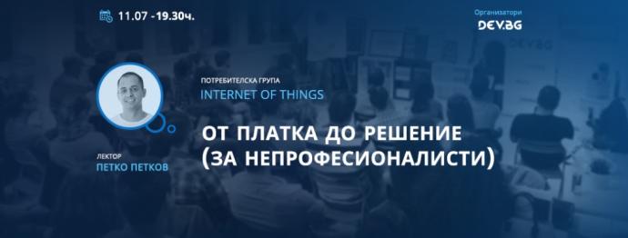 """Събитие """"Internet of Things: От платка до решение (за непрофесионалисти)"""""""
