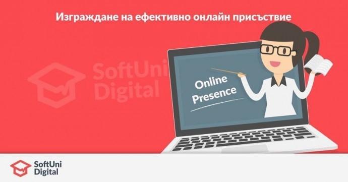 """Семинар """"Изграждане на ефективно онлайн присъствие"""""""