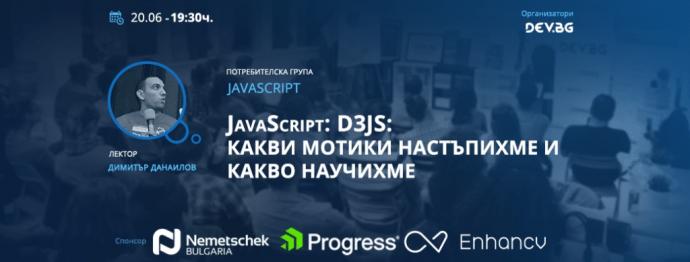 """Събитие """"JavaScript: D3js: какви мотики настъпихме и какво научихме"""""""