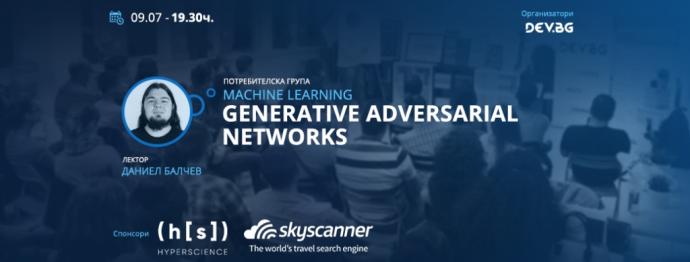 "Събитие ""Machine Learning: Generative adversarial networks"""