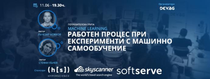 Machine Learning: Работен процес при експерименти с машинно самообучение