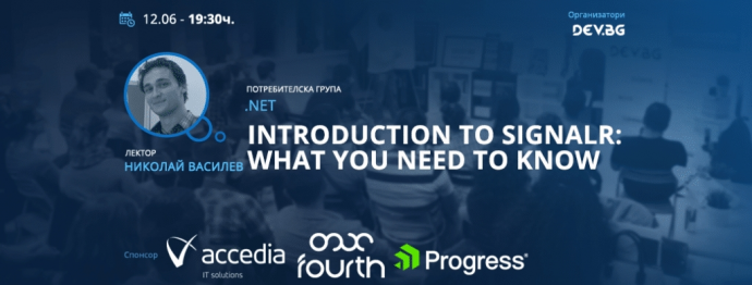 "Събитие ""NET: Introduction to SignalR: what you need to know"""