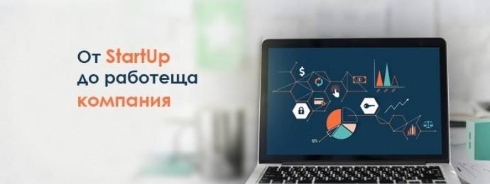 """Събитие """"От StartUp до работеща компания"""""""
