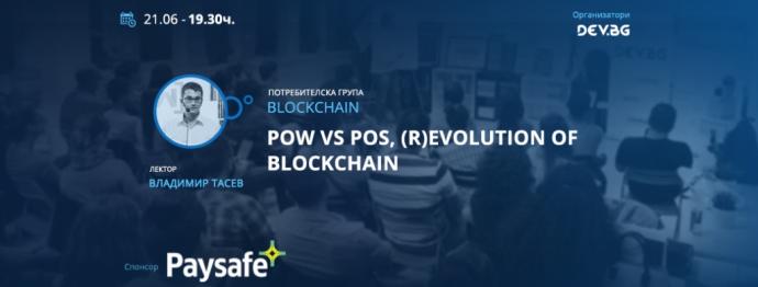 "Събитие ""PoW vs PoS, (r)evolution of blockchain"""